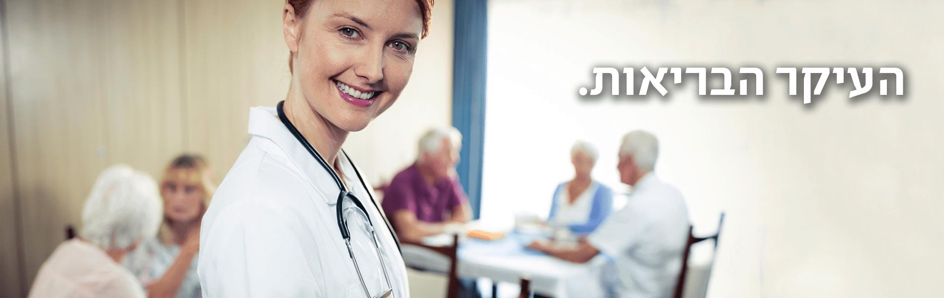 העיקר הבריאות - שירותי הבריאות ברשת