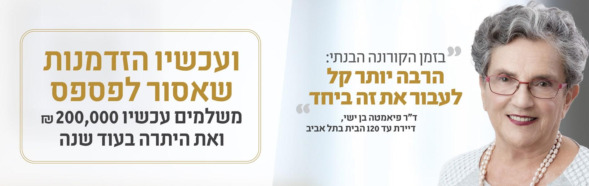 מבצע הבית בתל אביב