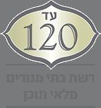 עד 120