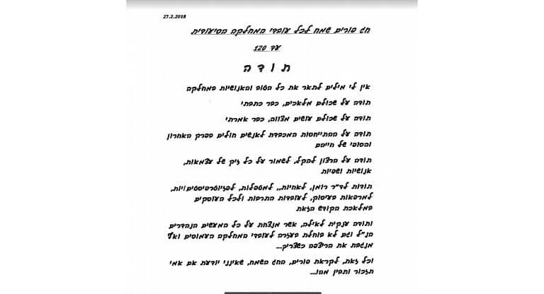 מכתב תודה מאילנה ענבר לבית ראשל