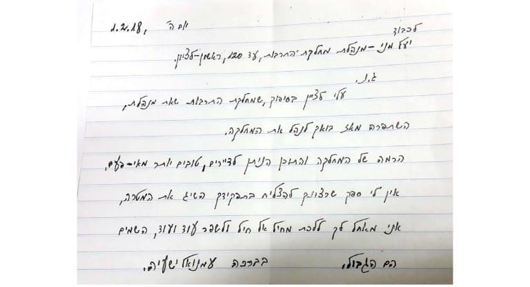 מכתב תודה מעמנואל ישעיה